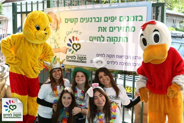 2016 Purim carnival for children with cancer